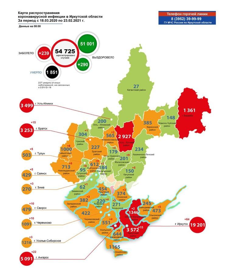 Карта распространения коронавируса в Иркутской области на 23 февраля. Фото: правительство Приангарья.