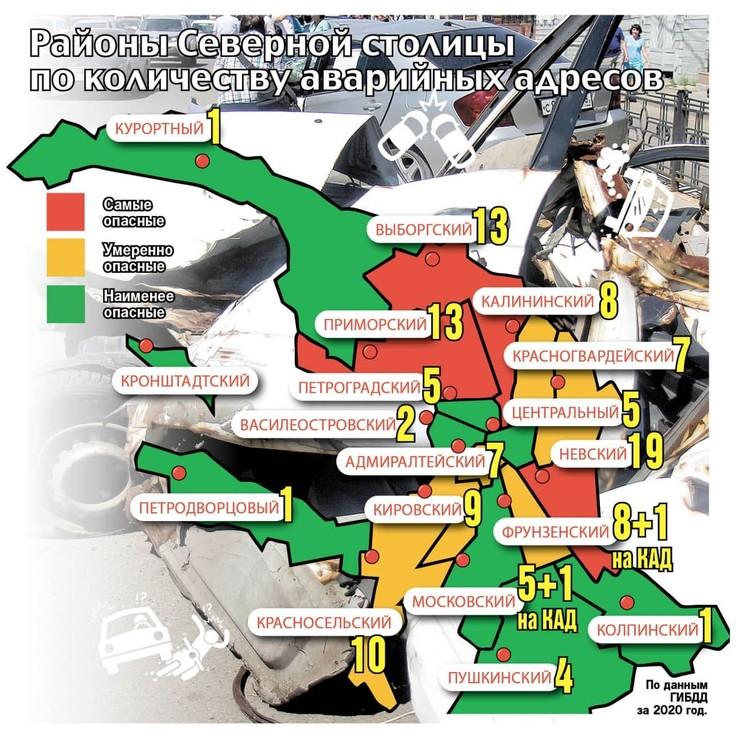 Районы Петербурга по числу аварийных адресов. По данным ГУ МВД по Санкт-Петербургу и Ленинградской области за 2020 год