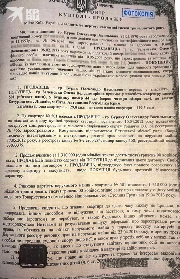 Договор купли-продажи квартиры в Ялте, согласно документу новая владелица недвижимости - Елена Зеленская.