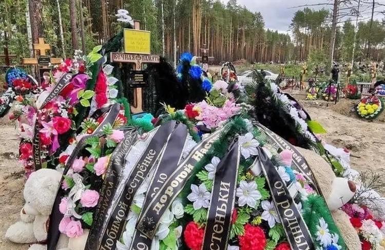 Могила Насти Муравьевой. Фото: предоставлено КП