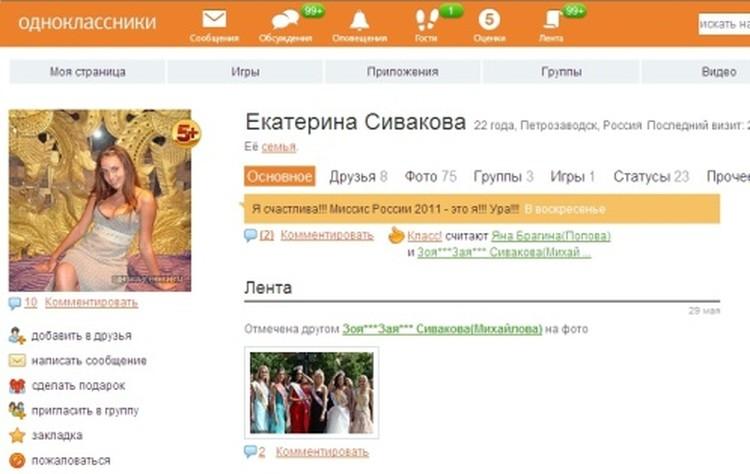 Екатерина рассказала о своей победе в социальных сетях.