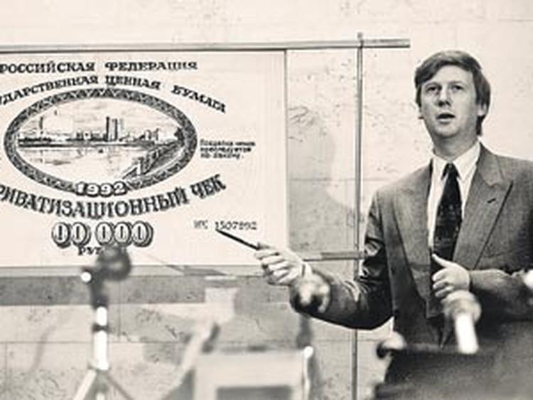 Чубайс обещал за каждый приватизационный  ваучер два автомобиля «Волга».