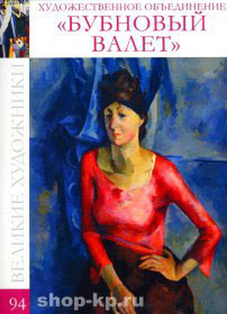 94-й том – сборник «Бубновый валет»
