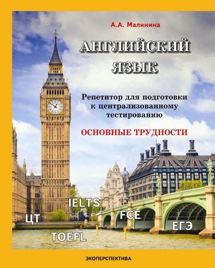 Учебное пособие будет полезно тем, кто готовиться к ЦТ, олимпиадам, международным экзаменам по английскому языку.