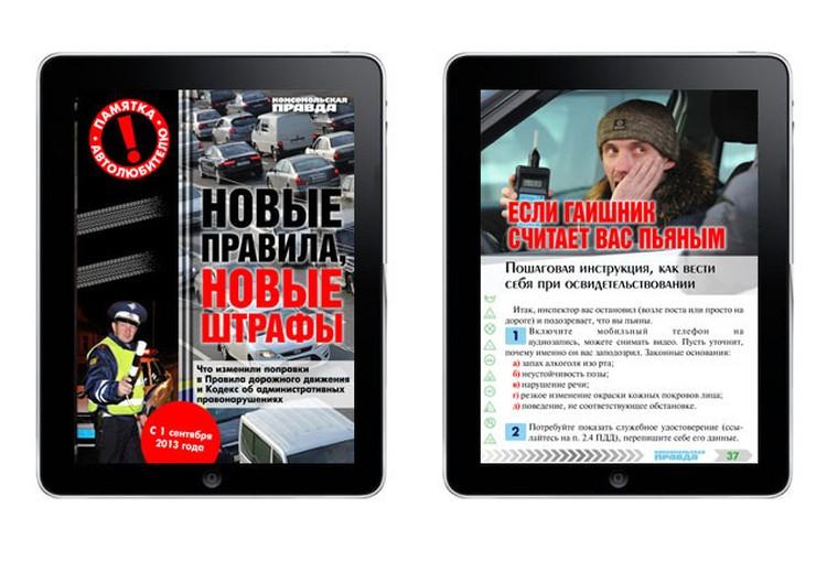 """Книга в приложении """"Библиотека """"КП"""" для iPad"""