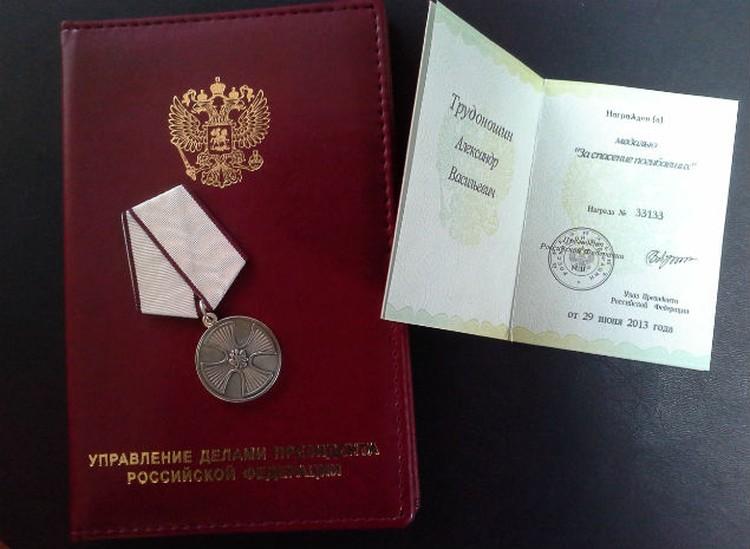 Награду герою вручили по указу президента России.