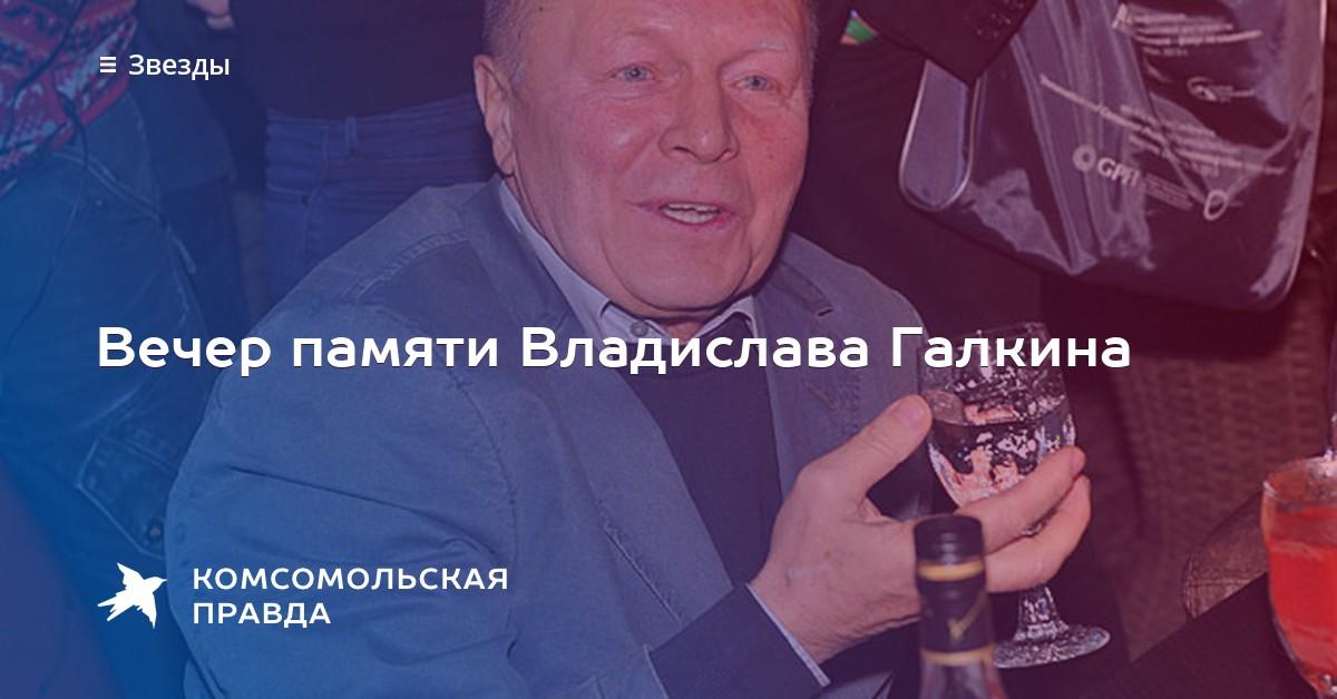 фрукты борис галкин отец владислава галкина виртуальном