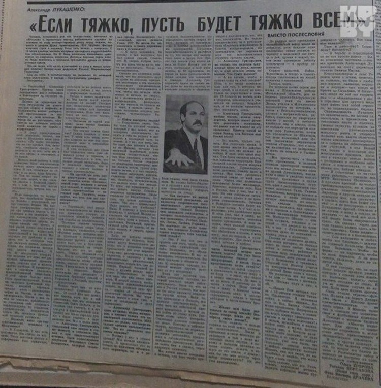 """Одно из первых интервью Александр Лукашенко дал """"Комсомолке"""". Номер за 3 августа."""