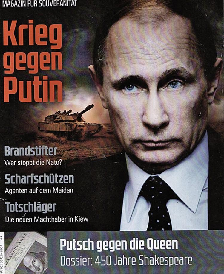А германские журналы уже издаются с обложками: «Идет война против Путина».