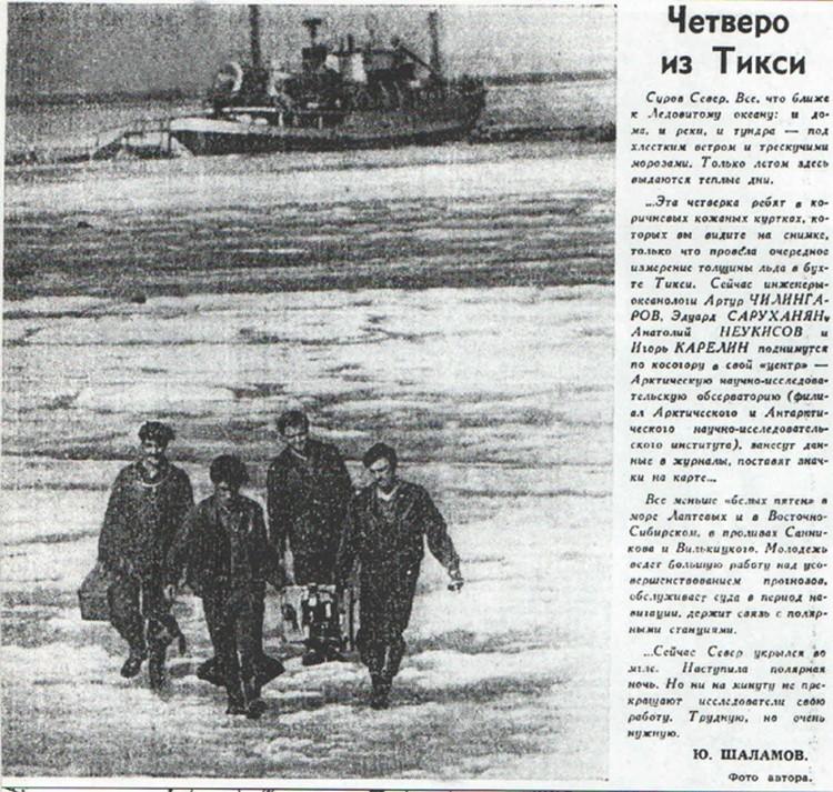 Крайний слева - Артур Чилингаров.