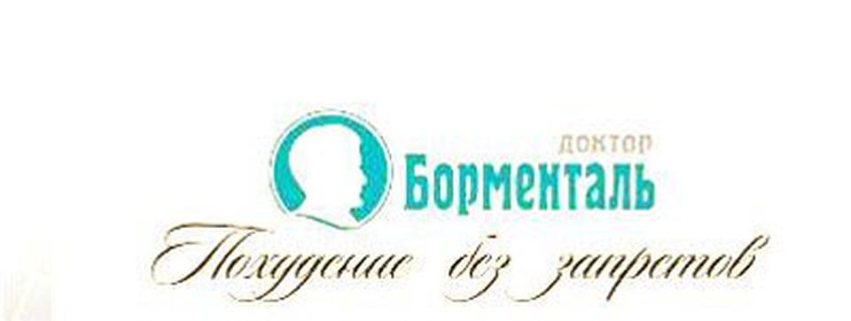 Центр похудения борменталь сайт