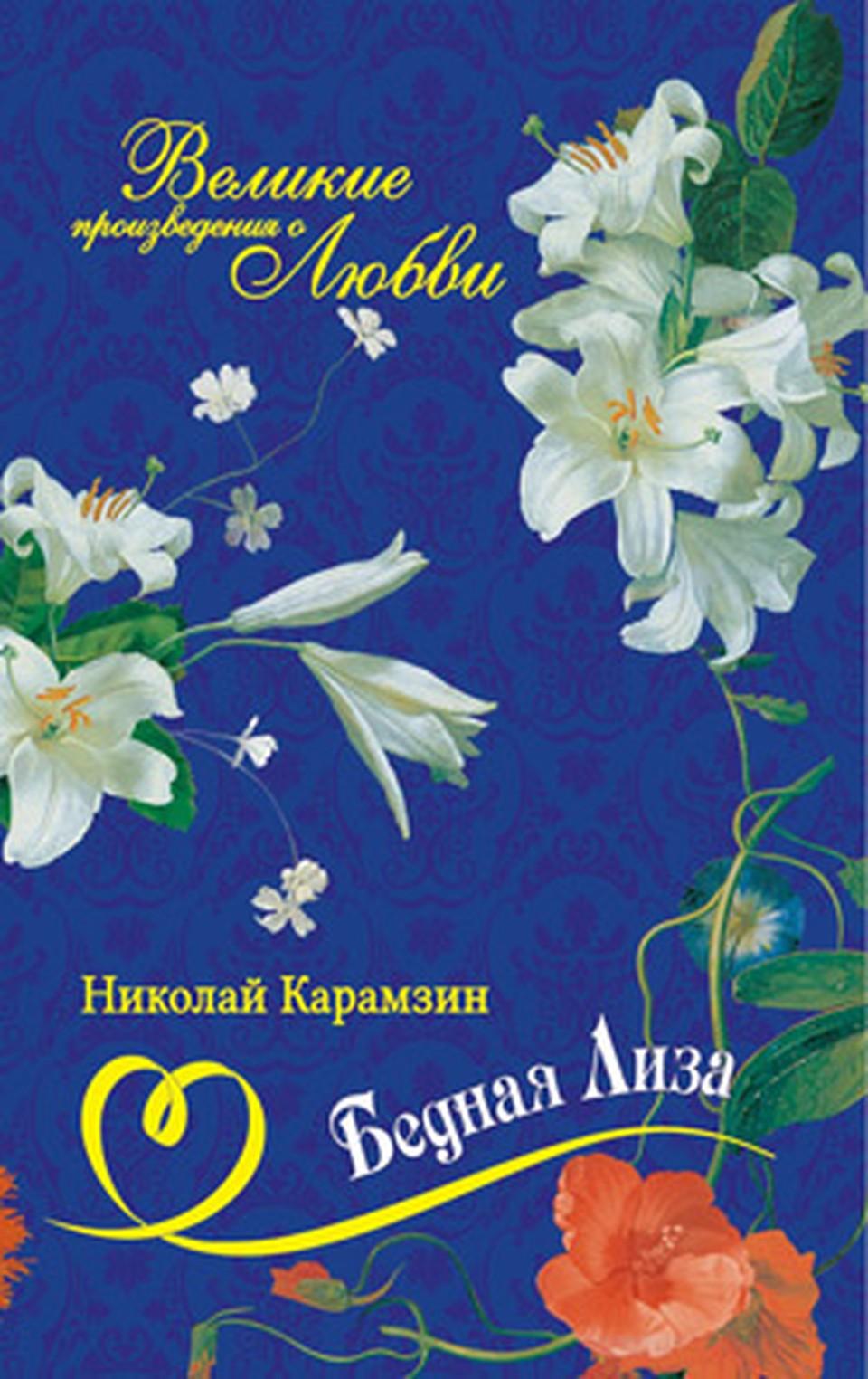 """Первый том коллекции """"Великие  произведения о любви""""."""
