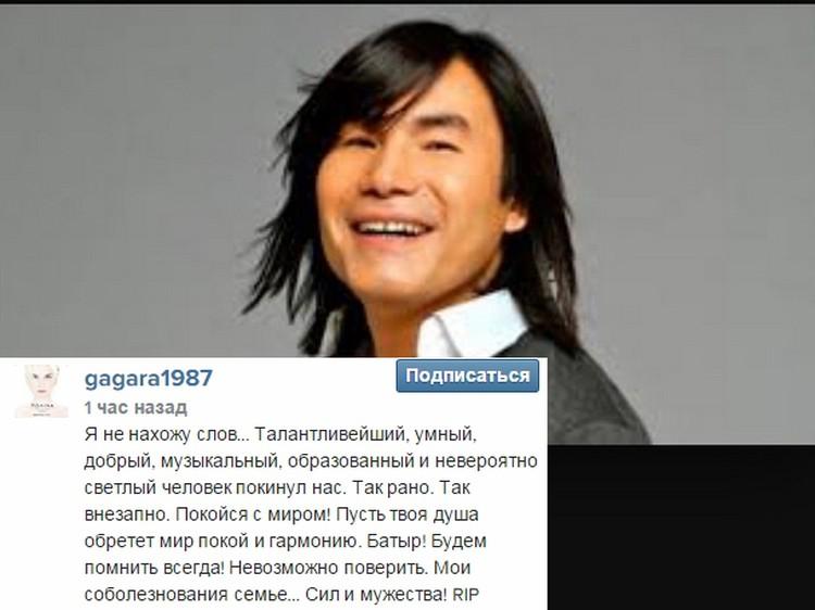 Полина Гагарина вспомнила Батырхана теплыми словами. Фото: Instagram Полины Гагариной