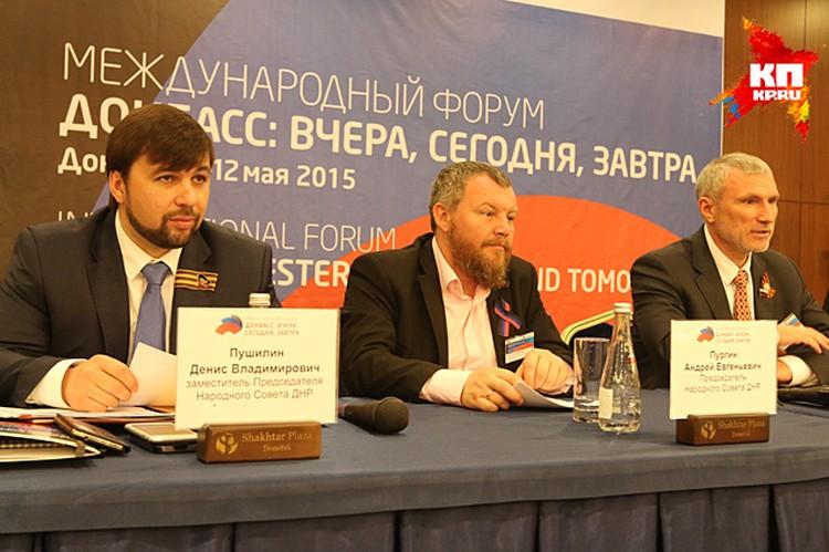 В Донецке провели первый международный форум
