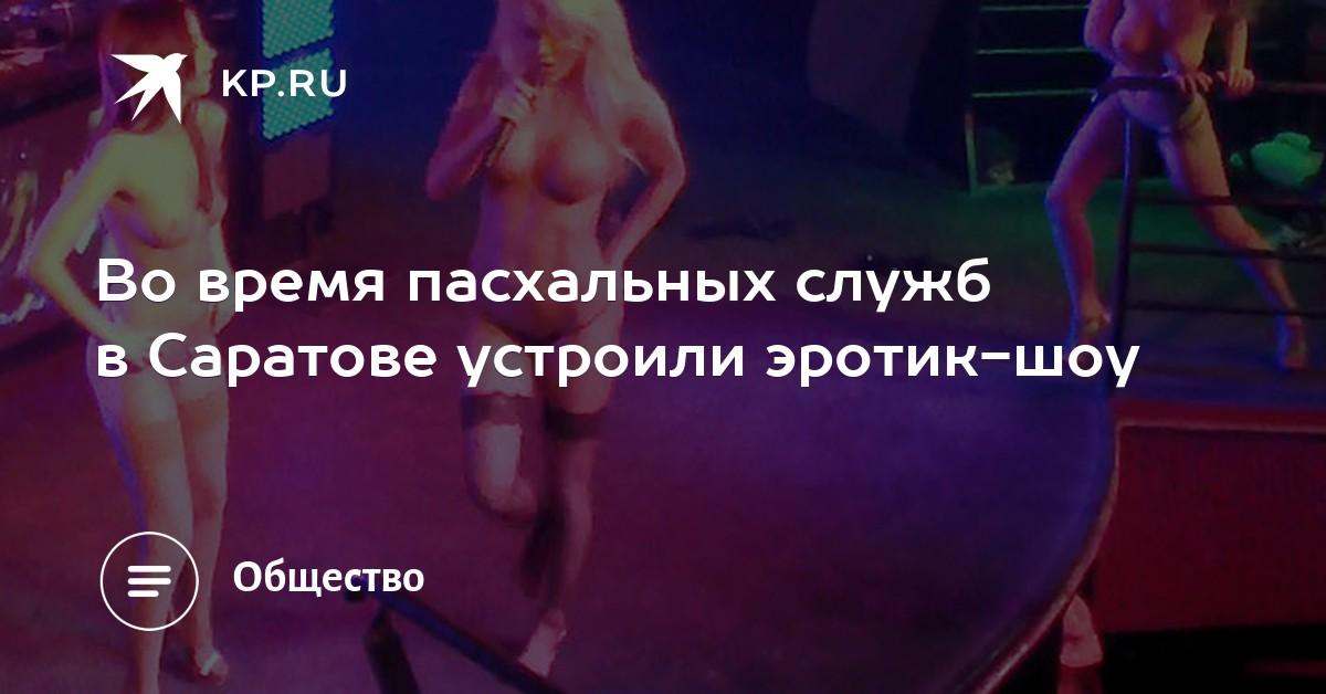 Саратовские общественники просят запретить пасхальное порно шоу