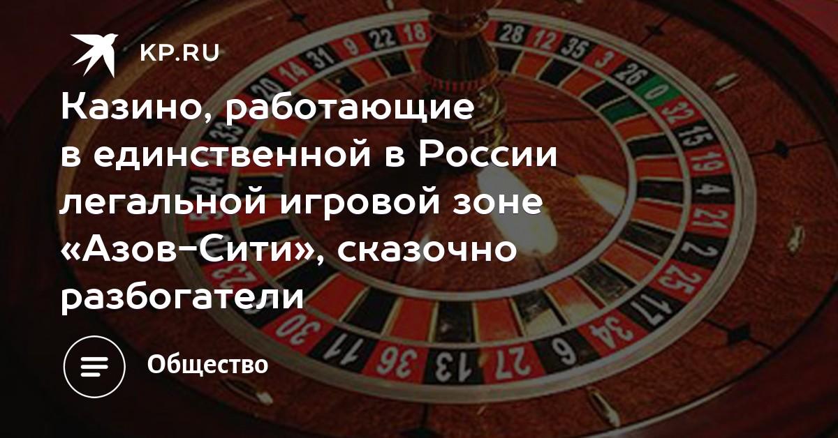 Г.казань захват казино сегодня игровые автоматы.во владимире