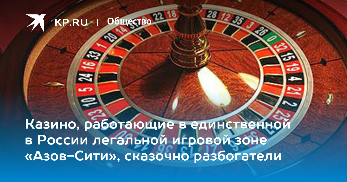 Гульні азартныя рэзідэнт