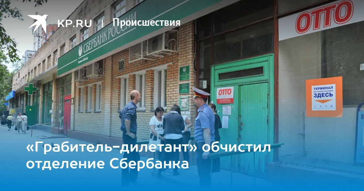 телефон сбербанка для юридических лиц в москве енисейская