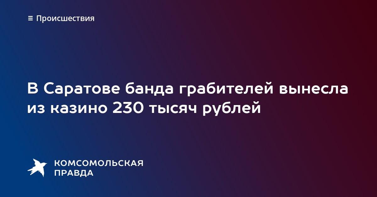 Анар худаев ограбил казино в саратове 2012 paradise игровые автоматы скачать