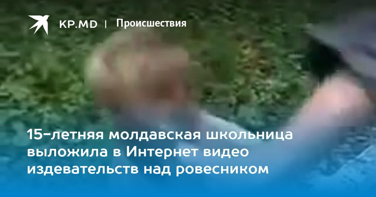 15-летняя молдавская школьница выложила в Интернет видео издевательств над ровесником->
