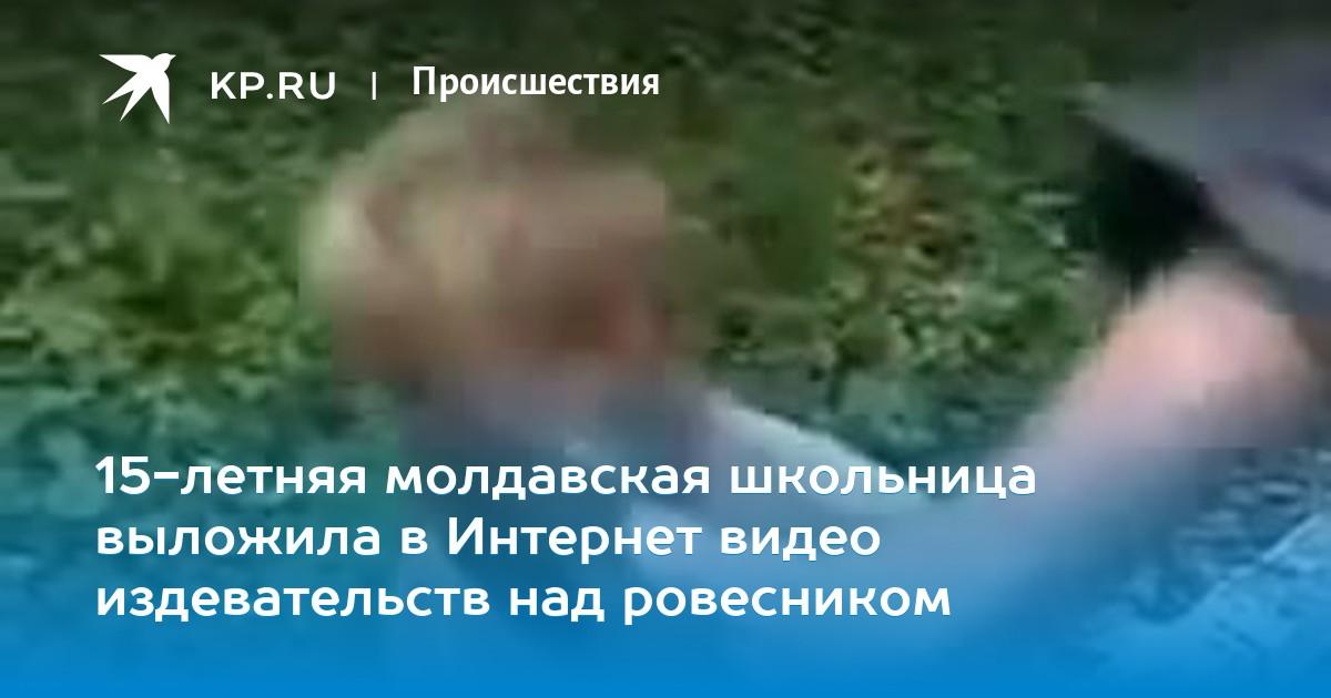 15-летняя молдавская школьница выложила в Интернет видео издевательств над ровесником