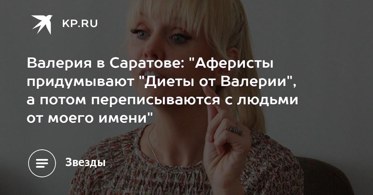 Диета валерии похудение на модной диете www. Calorizator. Ru.