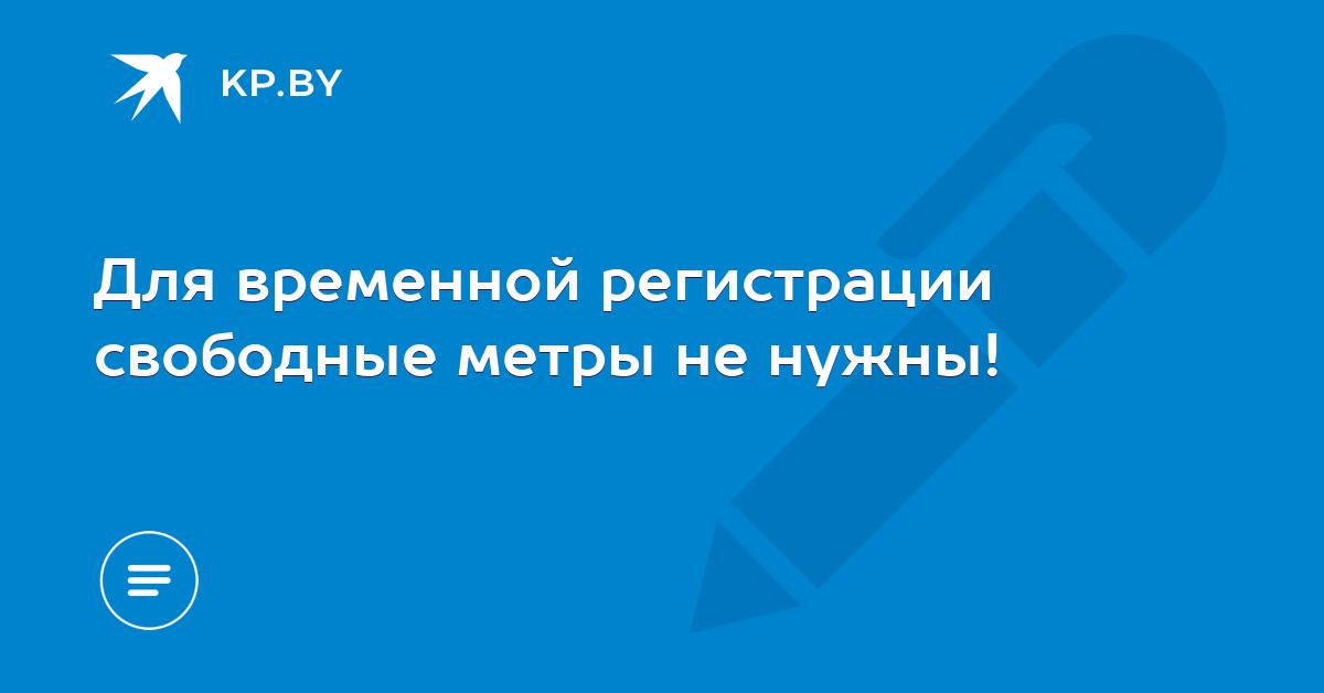 Временная регистрация в могилеве для граждан беларуси временная регистрация проживания в санкт петербурге