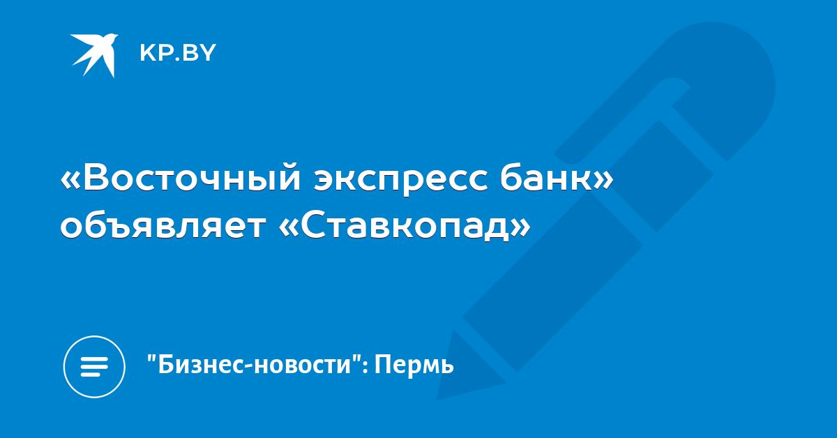 Восточный экспресс банк пенза взять кредит взять кредит в банке москвы ставрополь