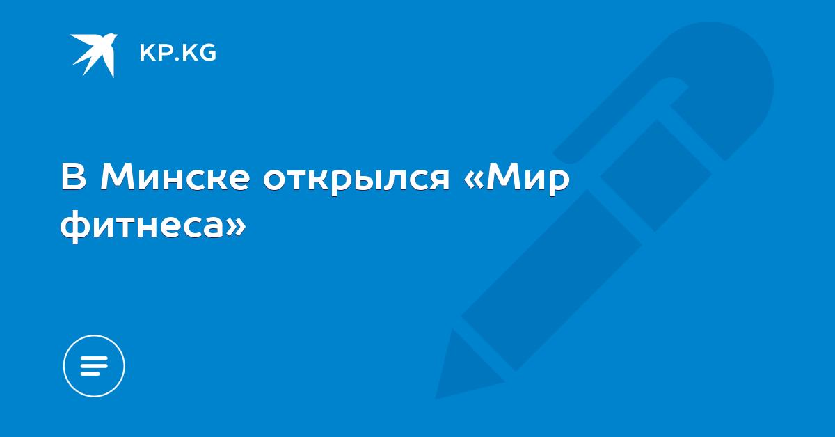 4431ef4b77af В Минске открылся «Мир фитнеса»