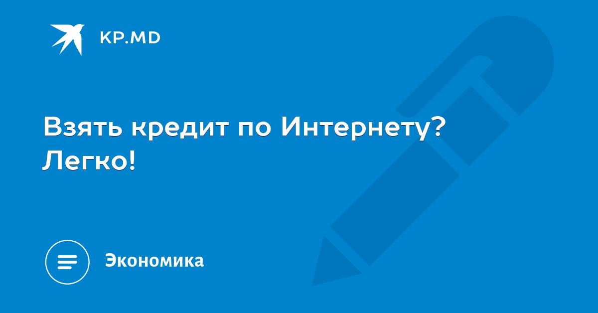 Кредит без залога и поручителя в рязани кредит онлайн в петропавловск камчатский