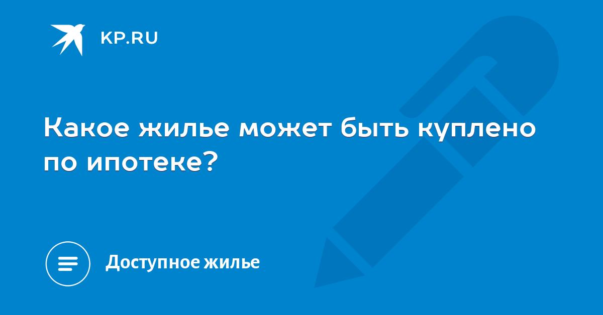 как взять кредит на покупку вторичного жилья в беларуси хоум кредит банк в санкт петербурге адреса
