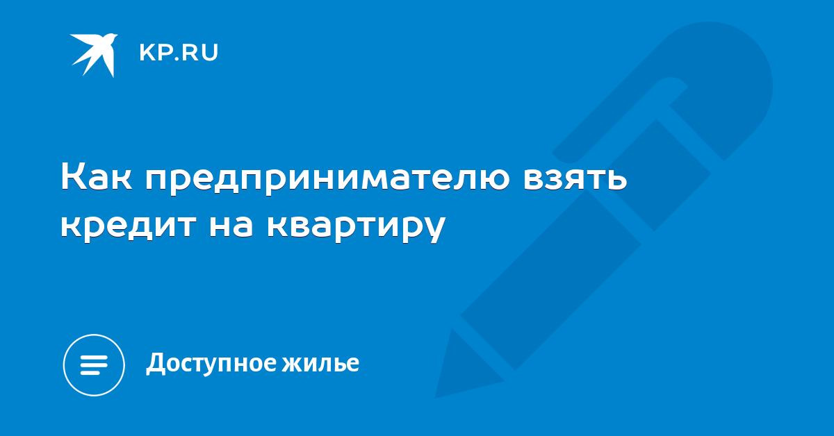 взять кредит на покупку жилья в беларуси кредит самые маленькие проценты банк
