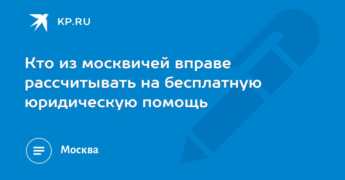 бесплатная юридическая консультация для москвичей