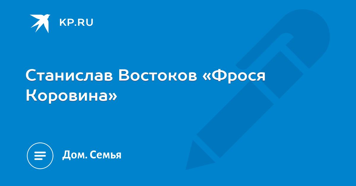 Станислав Востоков «Фрося Коровина» 8254cbd8c92