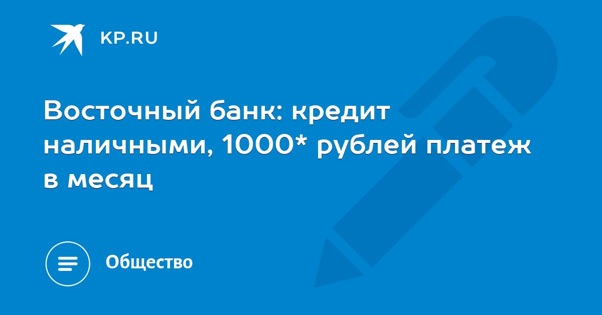 Восточный банк иркутск кредит наличными