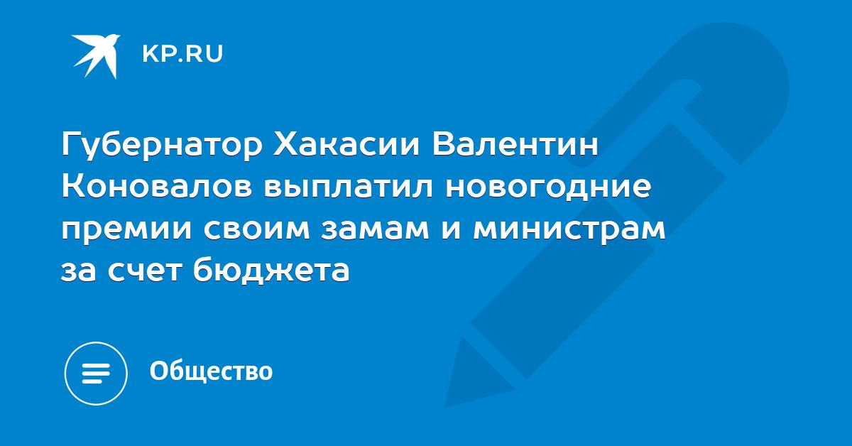 Губернатор Хакассии Валентин Коновалов выплатил новогодние премии своим замам и министрам за счет бюджета