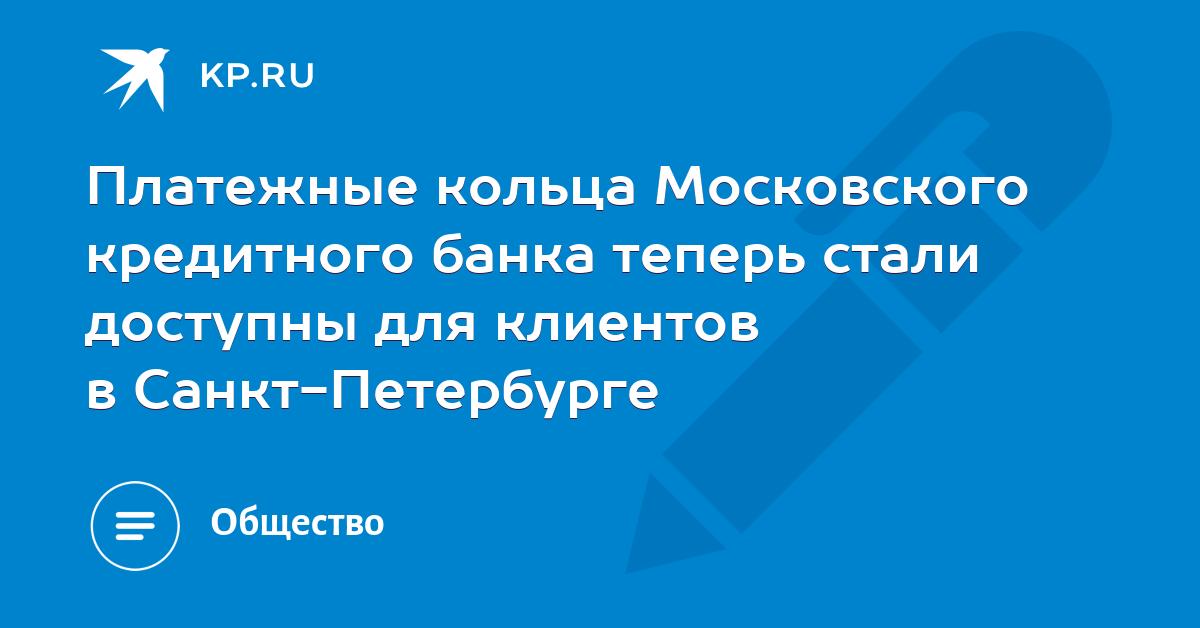 московский кредитный банк в дзержинске нижегородской области мфк займер кемерово вакансии