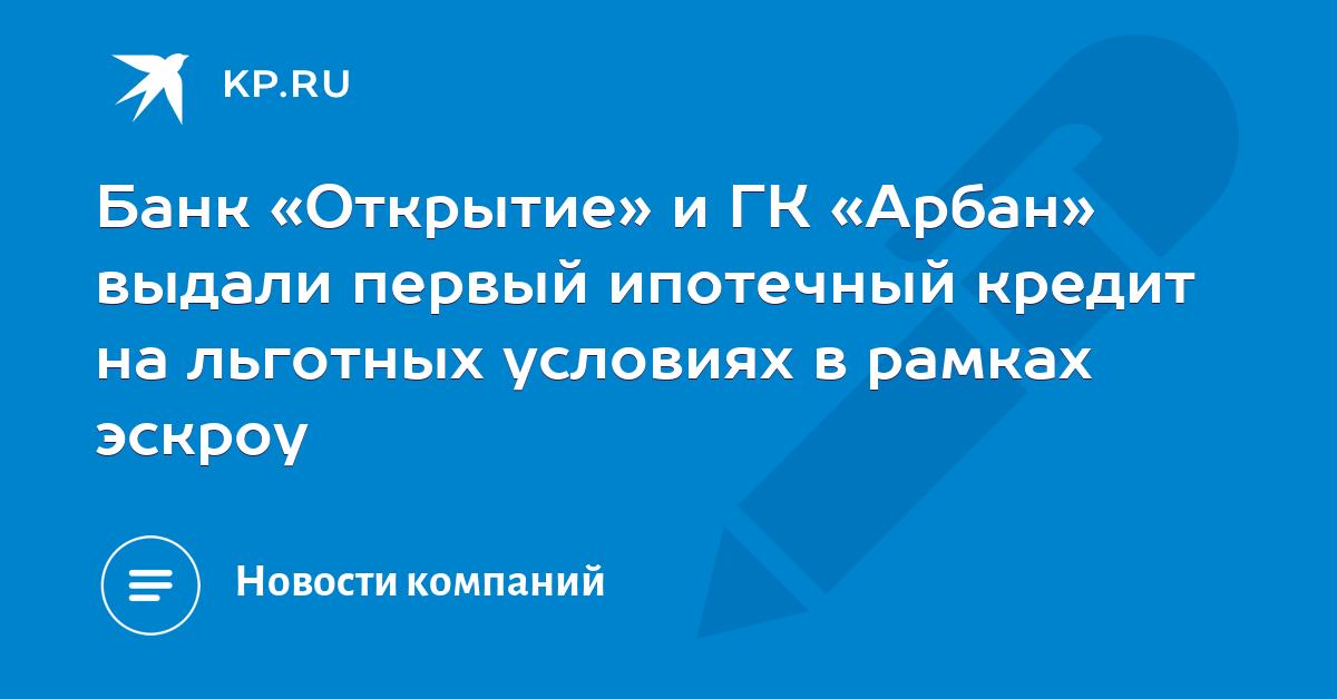 Банк открытие официальный сайт кредит нижневартовск
