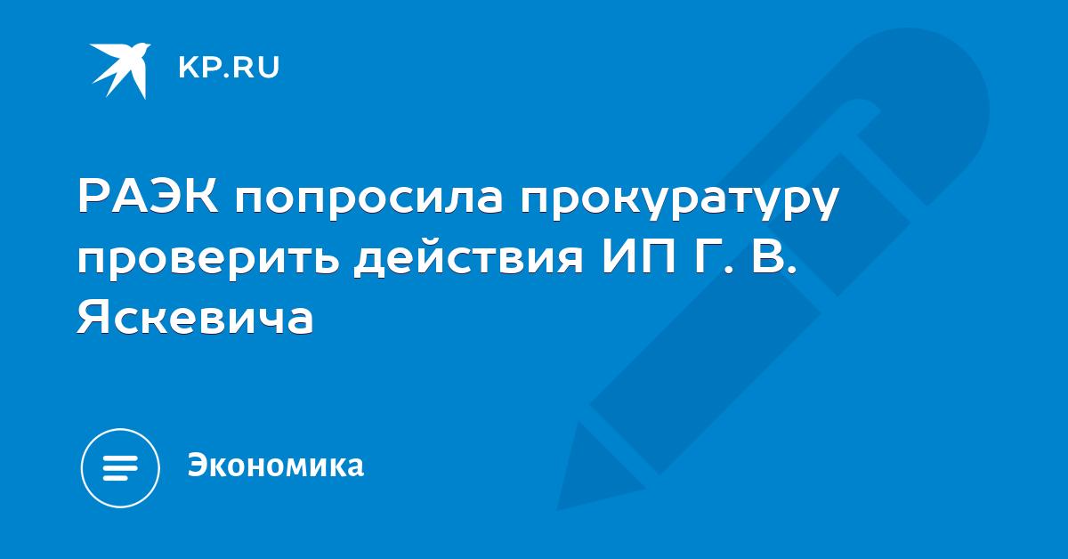 РАЭК попросила прокуратуру проверить действия ИП Г. В. Яскевича