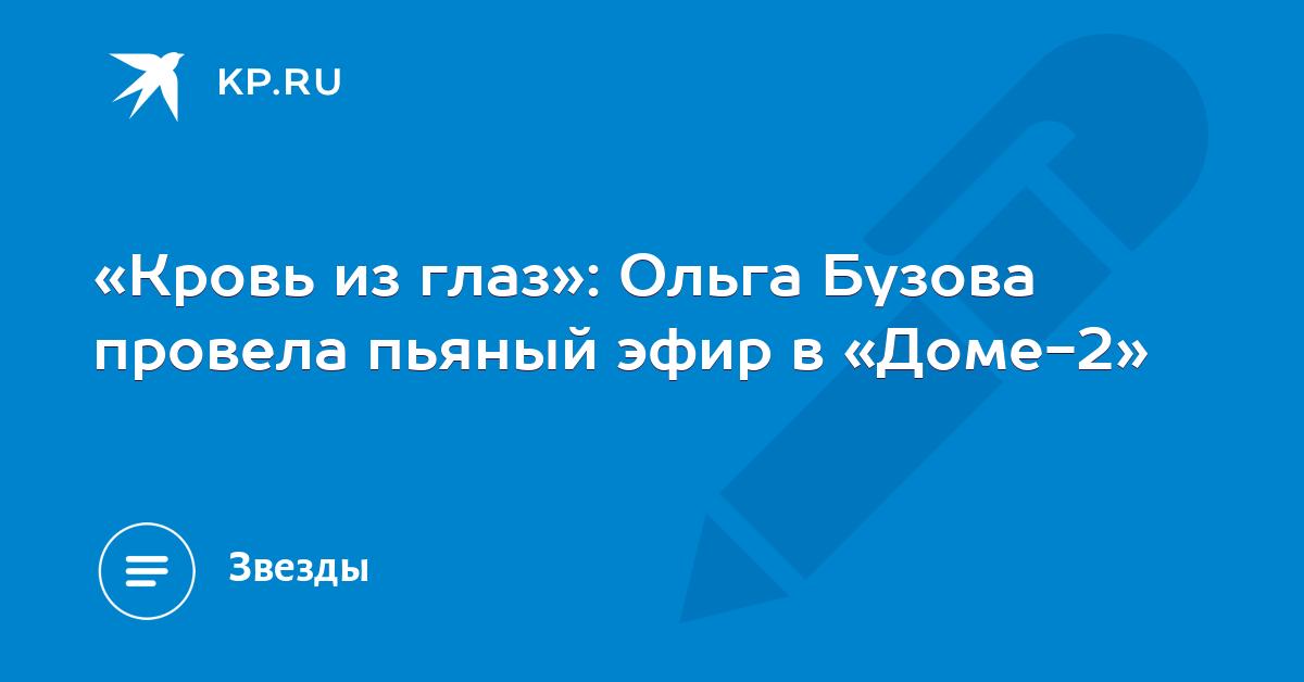 «Кровь из глаз»: Ольга Бузова провела пьяный эфир в «Доме-2»