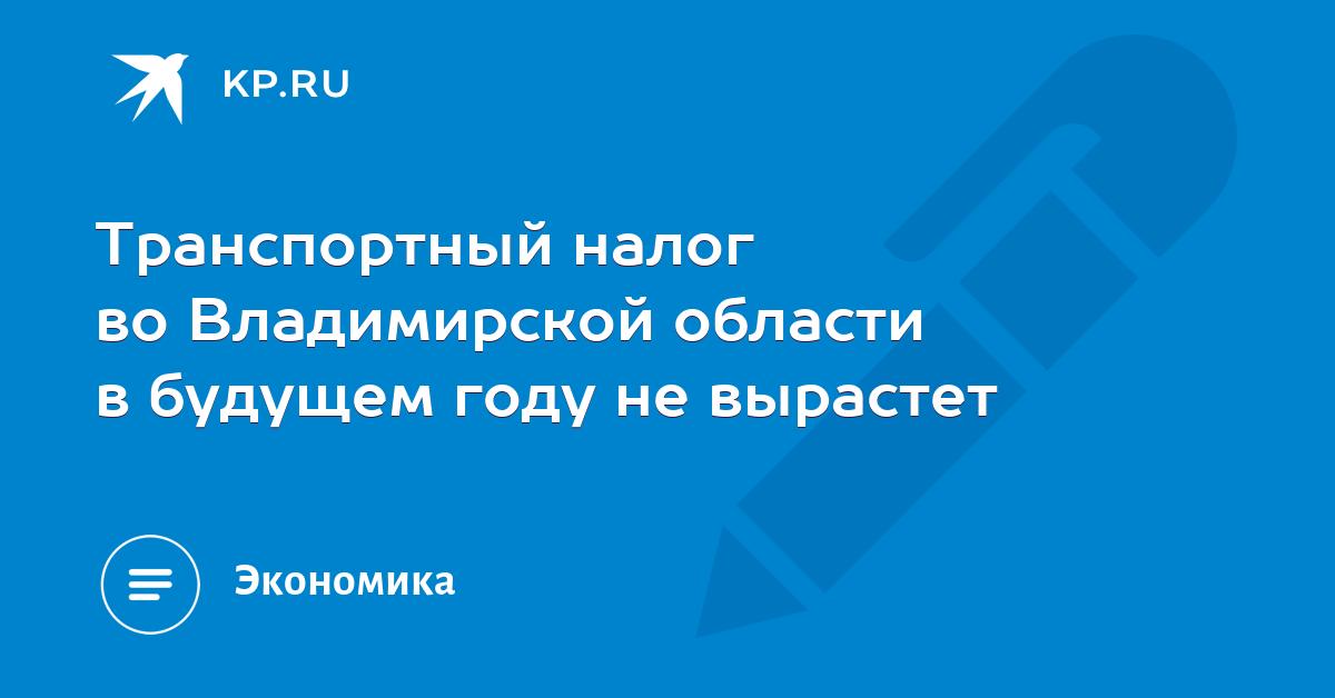 Ставки транспортного налога в 2010 году во владимирской области ставки транспортного налога в кировской области за 2010 год