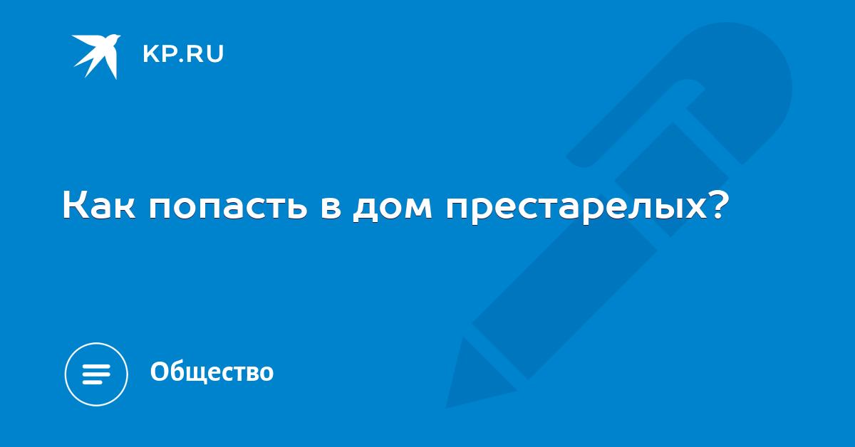 Условия устройства в дом престарелых г.киров дом для престарелых ставропольский край