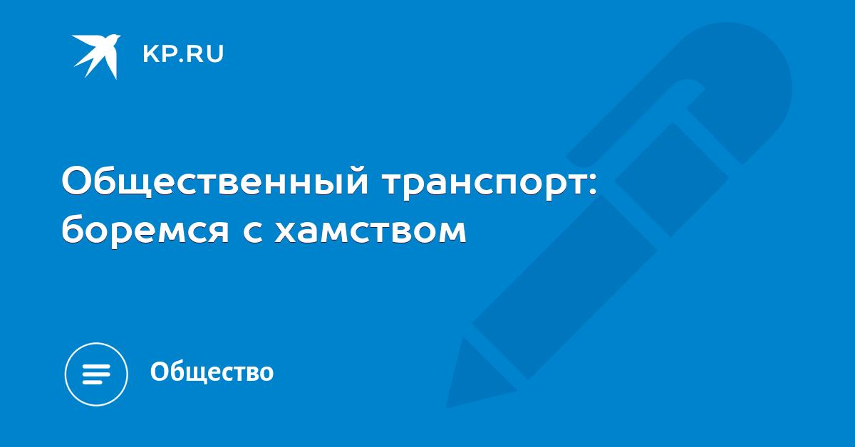 Яргортранс официальный сайт ярославль жалобы