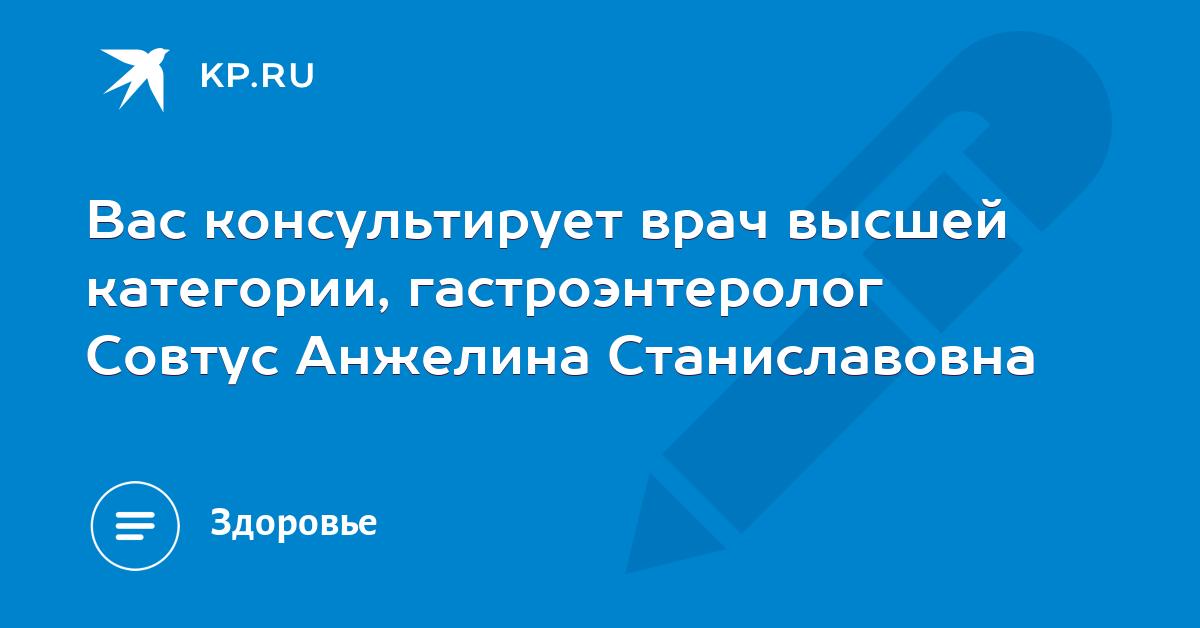 Вас консультирует врач высшей категории, гастроэнтеролог Совтус Анжелина  Станиславовна c1e05c79ca6