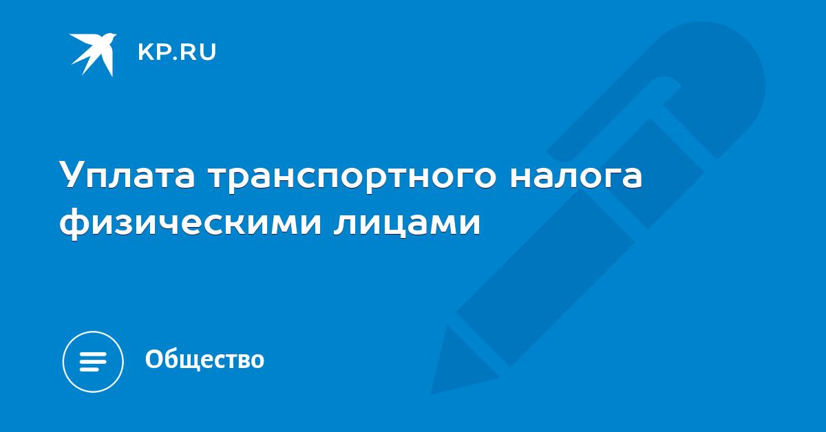 Ставки транспортного налога в 2011 года по саратовской области заработать в интернете на покупках