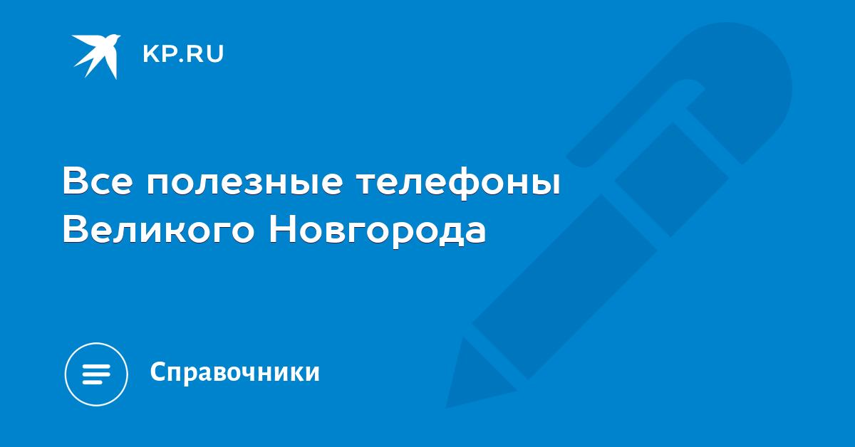 Телефонный справочник нижнего новгорода домашние телефоны бесплатно