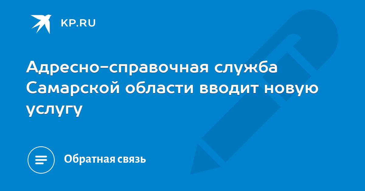 23de25af7f04 Адресно-справочная служба Самарской области вводит новую услугу