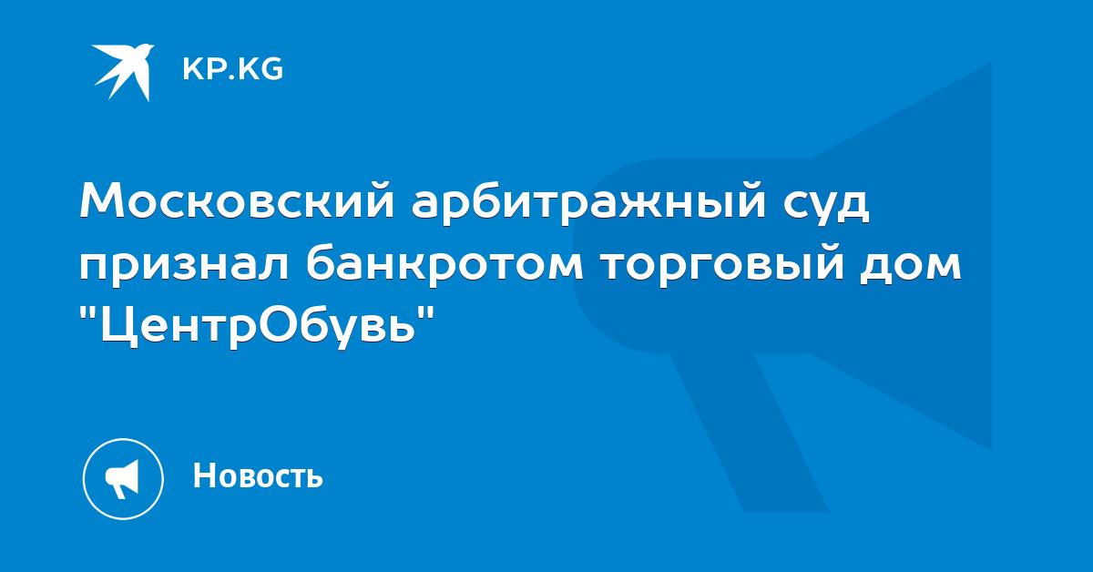 5abce3e46 Московский арбитражный суд признал банкротом торговый дом
