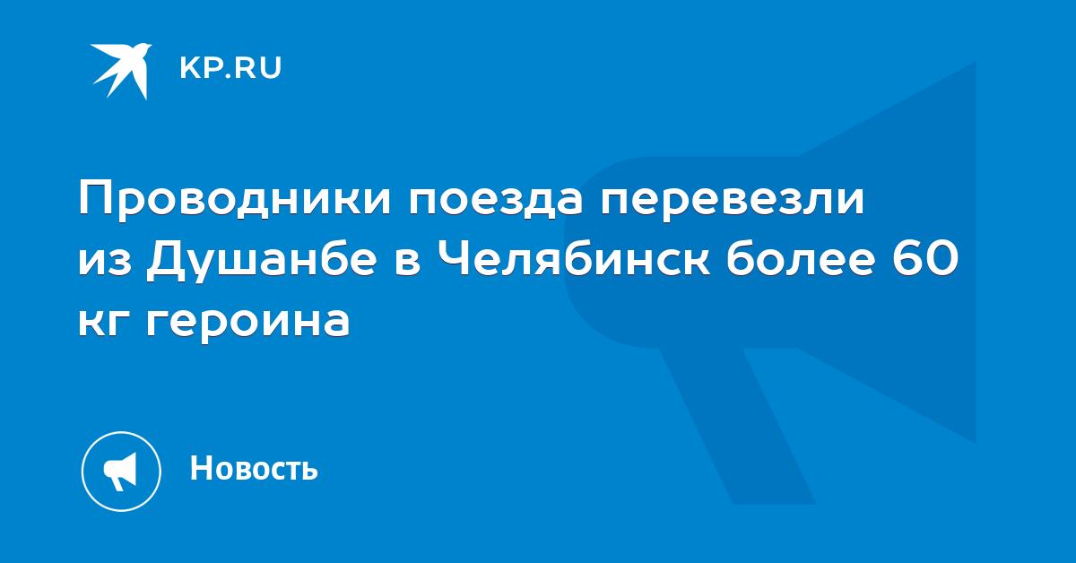 Россыпь Куплю Кострома Метамфетамин Прайс Красноярск