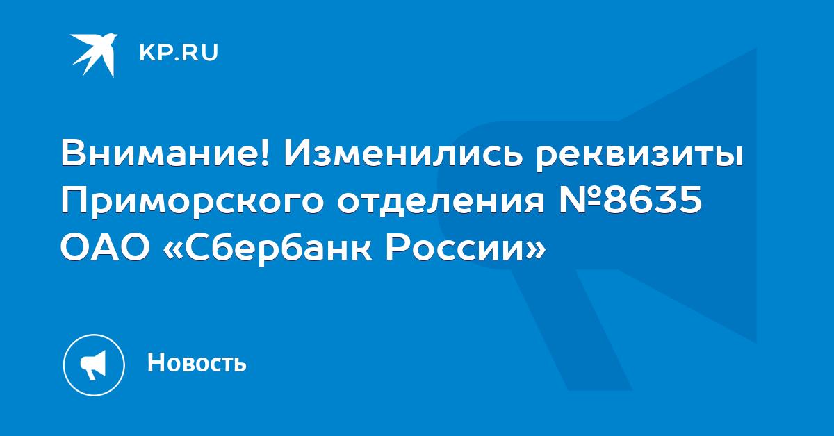 пао сбербанк официальный сайт реквизиты владимир